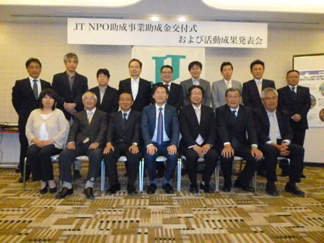 日本たばこ産業様NPO助成、授与式