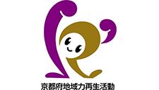 京都府地域力再生プロジェクト
