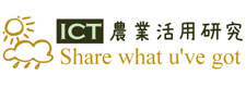 ICT農業活用研究の記事はこちら